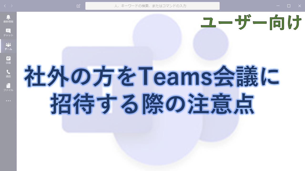 teams 会議 url