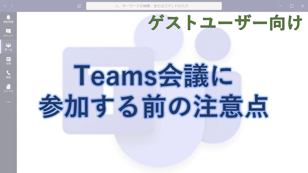 招待 teams 会議