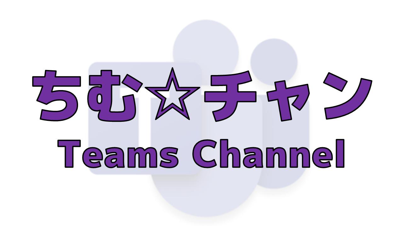ちむ☆チャン ~ Teams Channel