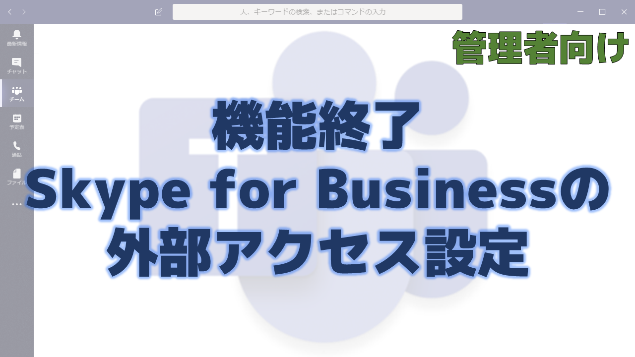 skype for business 終了