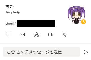 た っ た 今  chima  ロ (  ち む さ ん に メ ッ セ - シ を 送 信