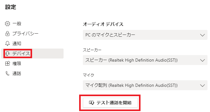 設 定  咼 プ ラ イ バ シ  ロ 通 知  デ 八 イ ス  権 限  も 通 話  オ ー 丁 イ オ デ バ イ ス  PC の マ イ ク と ス ヒ ー カ  ス ヒ - カ  ス ヒ - カ  - (Realtek High Definition Audio(SST))  マ イ ク 配 列 (Realtek High Definition Audio(SST))  テ ス ト 通 話 を 開 始