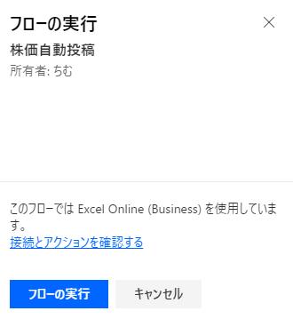 フ ロ ー の 実 行  株 価 自 動 投 稿  所 有 者 : ち む  X  こ の フ ロ で は Excel Online (Business) を 使 し て い ま  す 。  接 結 と ア ク シ ョ ン を 確 認 す る  フ O ー の 実 行  キ ャ ン セ ル
