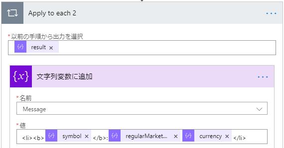 Applytoeach2  ・ 以 前 の 手 順 か ら 出 力 を 択  result X  い }  文 字 列 変 数 に 追 加  ・ 名 前  Message  symbol  r を 9 し 酊 M 酊 t..  currency X ( i 》