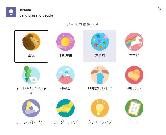 X  p 「 ヨ i50  Send praise to people  バ ッ ジ を 選 択 す る  0 : 響 0  の 0 ( 0  チ - ム プ レ - ヤ  リ - タ - シ ッ プ  ク リ エ イ テ イ プ